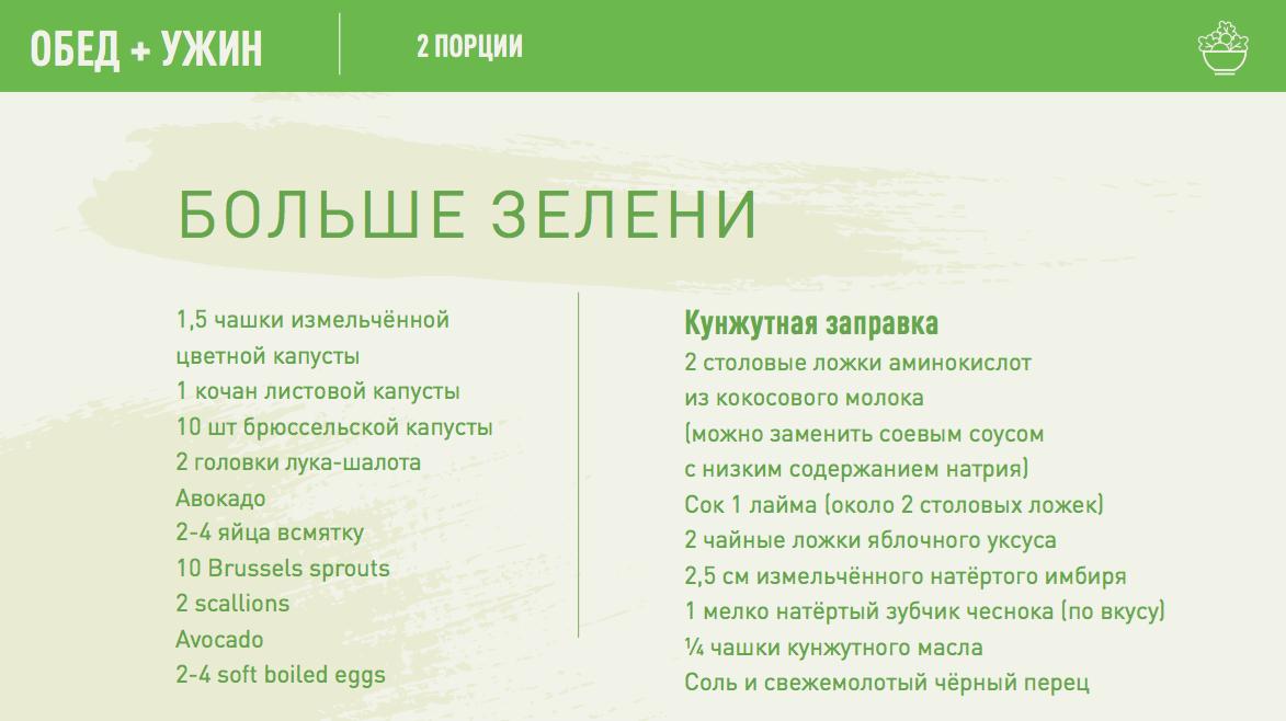 green dinner recipe