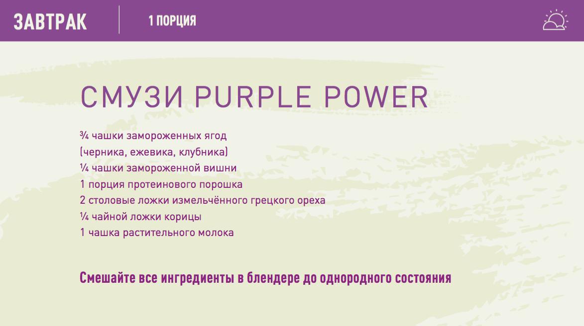purple breakfast recipe