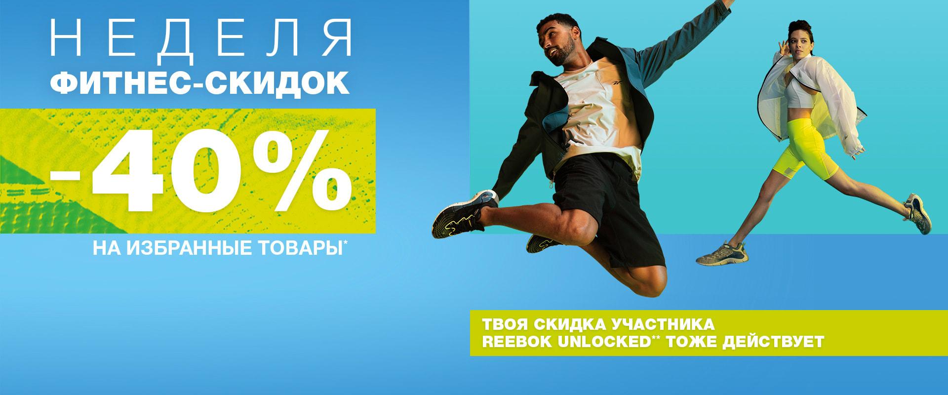 Скидки на Reebok.ru