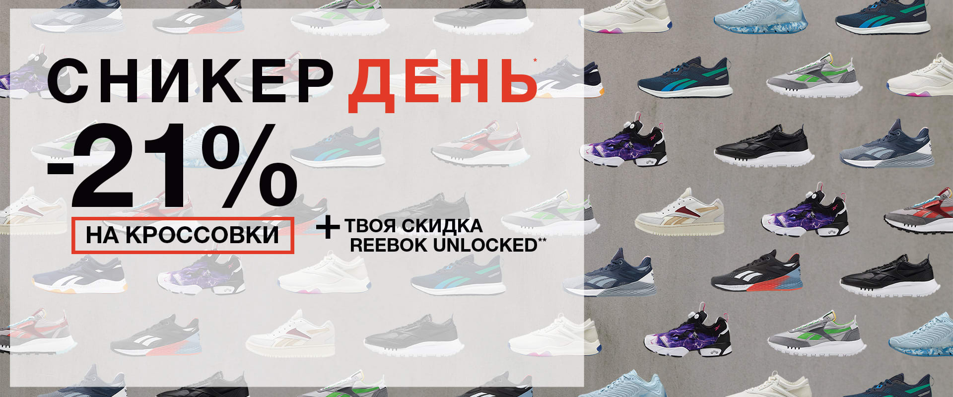reebok outlet store online